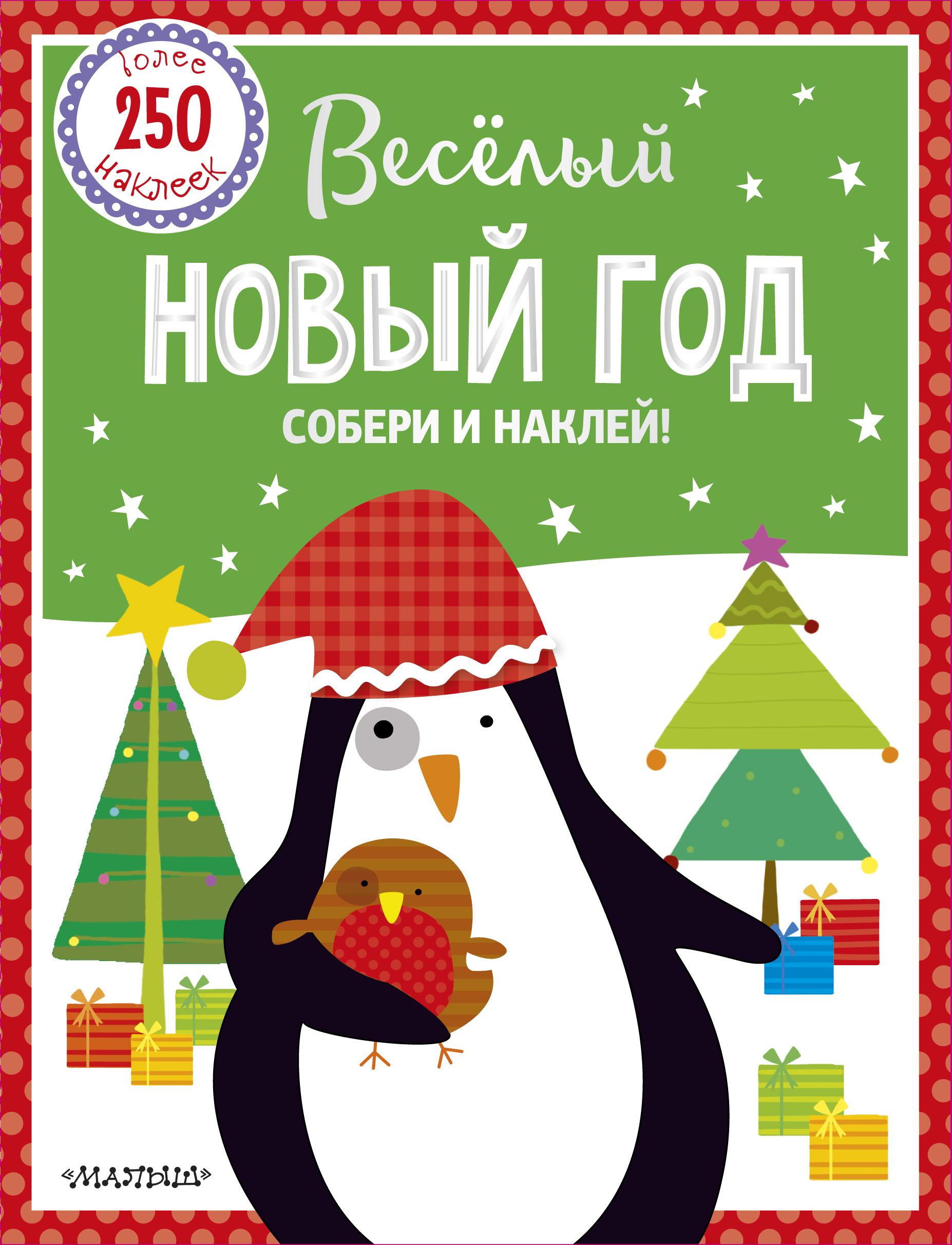 . Веселый Новый год бархатная картина пингвины лучший подарок своими руками