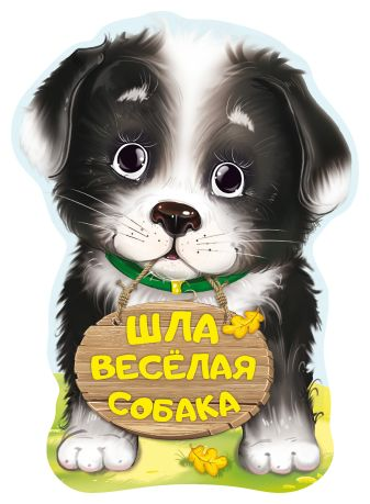 Н. Пикулева - Шла весёлая собака обложка книги