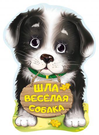 Шла весёлая собака Н. Пикулева