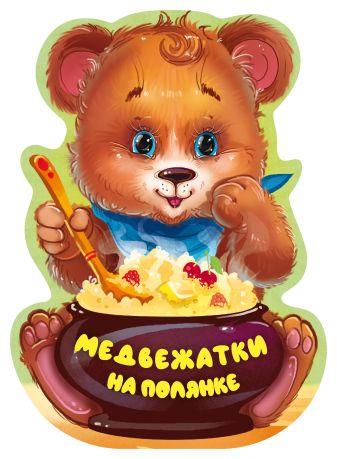 Н. Пикулева - Медвежатки на полянке обложка книги
