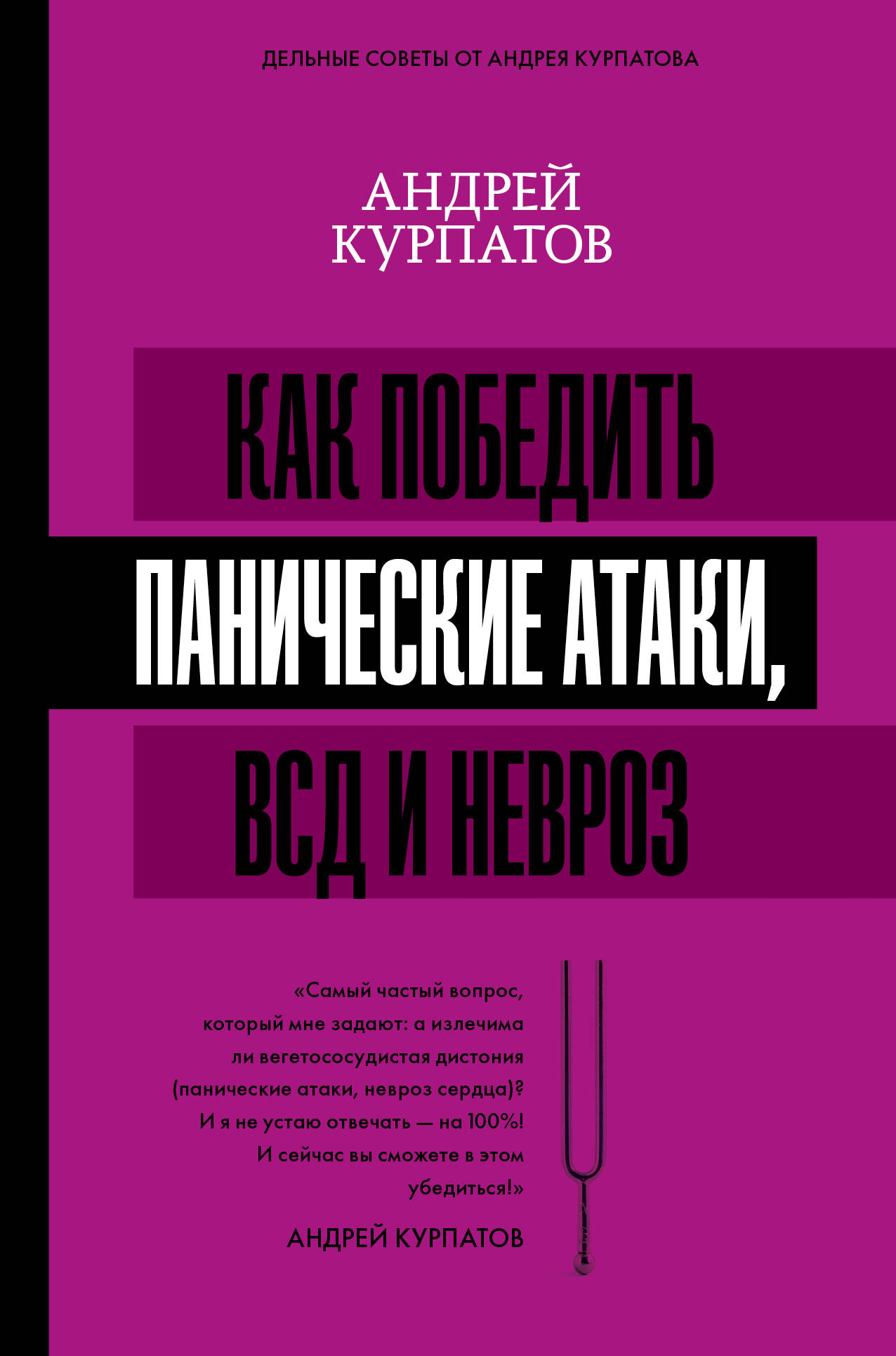 Как победить панические атаки, ВСД и невроз ( Курпатов Андрей Владимирович  )