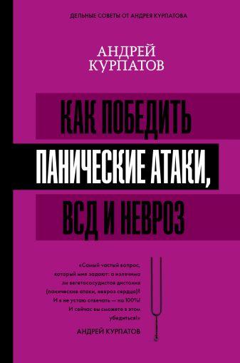 Курпатов А.В. - Как победить панические атаки, ВСД и невроз обложка книги