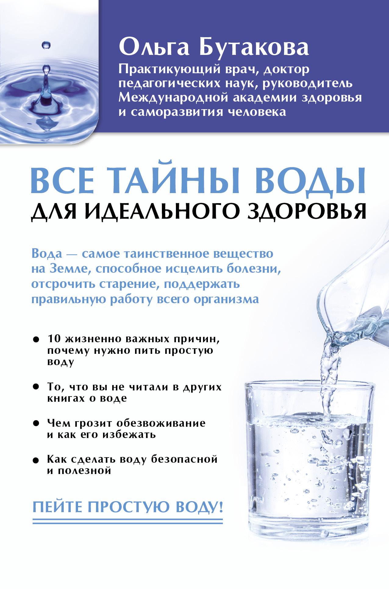 Все тайны воды для идеального здоровья ( Бутакова О.А.  )