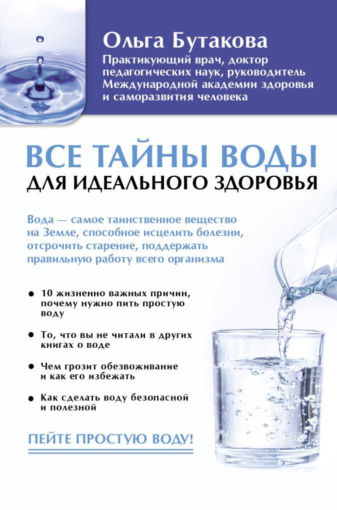 Бутакова О.А. - Все тайны воды для идеального здоровья обложка книги