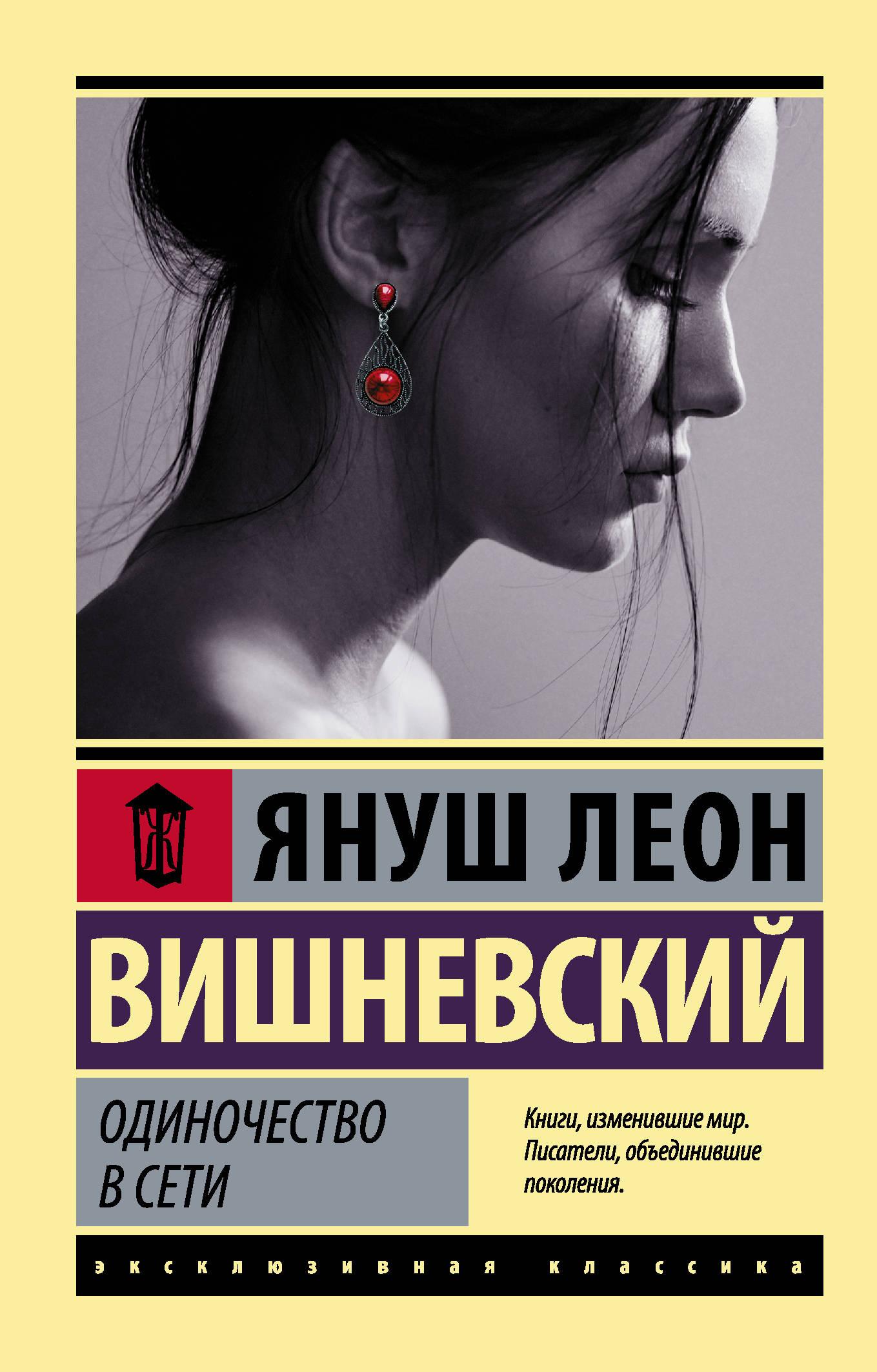 Вишневский Я.Л. Одиночество в Сети ISBN: 978-5-17-107017-5