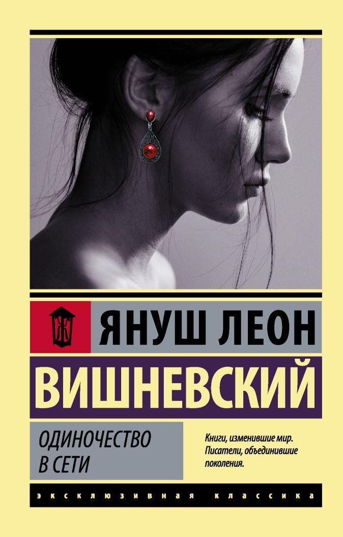 Януш Вишневский - Одиночество в Сети обложка книги