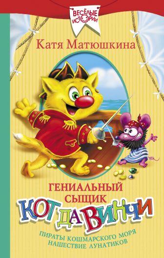Катя Матюшкина - Гениальный сыщик кот да Винчи: Пираты Кошмарского моря. Нашествие лунатиков обложка книги