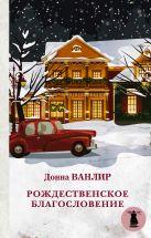 Ванлир Д. - Рождественское благословение' обложка книги