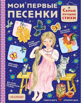 Мои первые песенки обработка И. Карнауховой, Л. Елисеевой, О. Капицы и др.