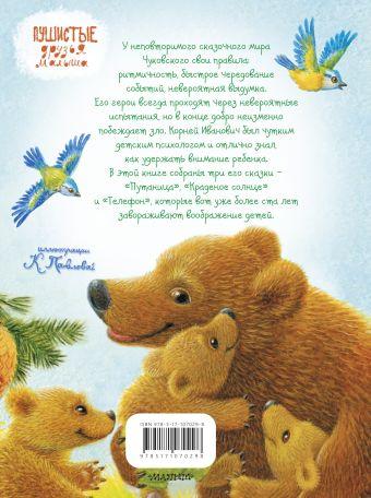 Любимые сказки К. Чуковский