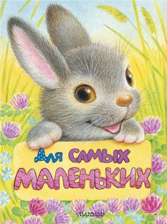 Для самых маленьких Чуковский К.И.