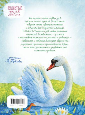 Для самых маленьких Павлова К.А., Тумакова Ю.А.