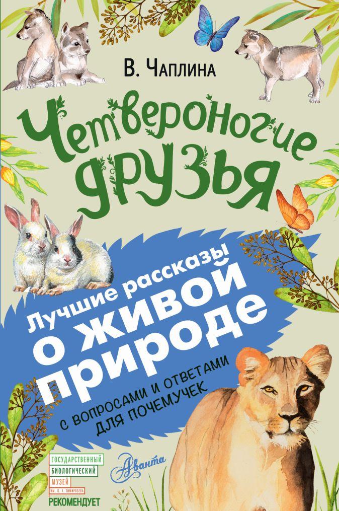 Чаплина В.В. - Четвероногие друзья обложка книги
