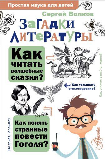 Волков С.В. - Загадки литературы обложка книги