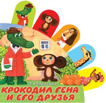 Крокодил Гена и его друзья Э. Успенский