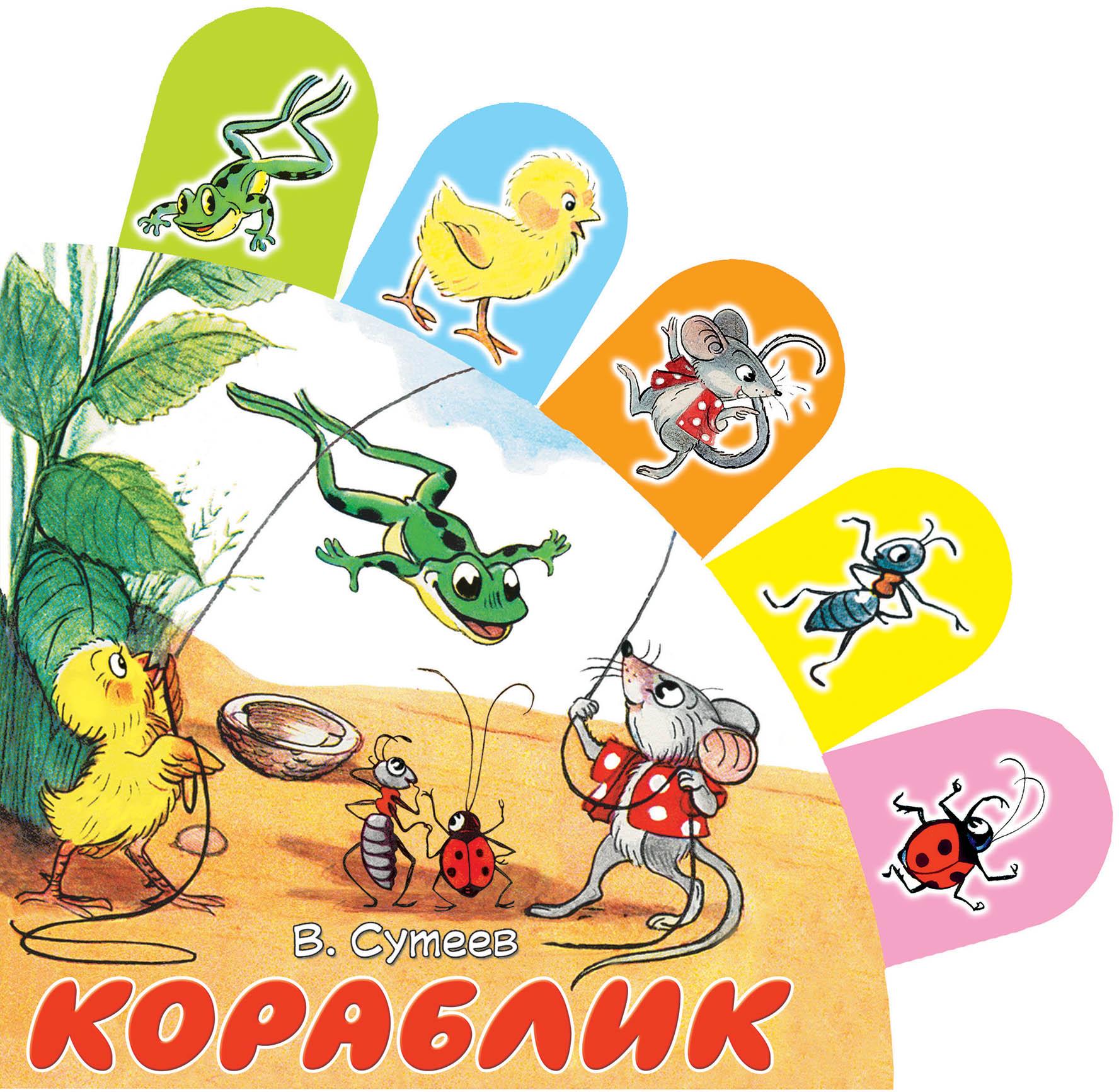 цена на В. Сутеев Кораблик