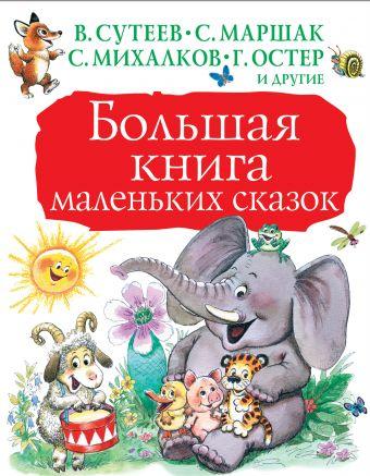 Большая книга маленьких сказок Маршак С., Михалков С., Остер Г., Сутеев В. и др.