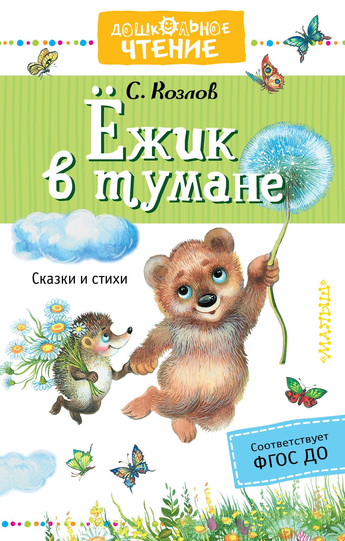 Козлов С.Г. Ежик в тумане козлов сергей григорьевич ёжик в тумане сказки
