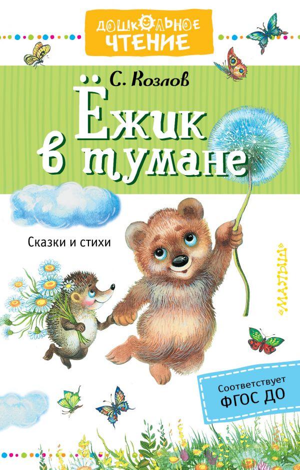 Козлов Сергей Григорьевич Ежик в тумане козлов с г ёжик в тумане сказки