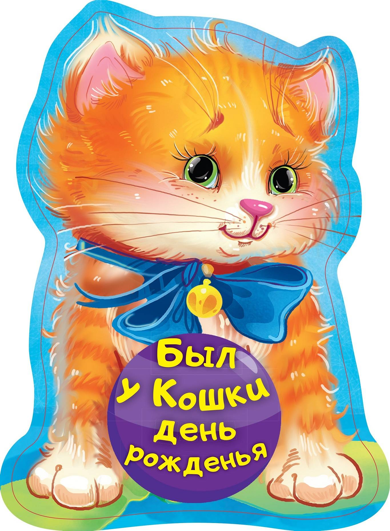 Н. Пикулева Был у кошки день рожденья наталья медведева рассказ про кошечку