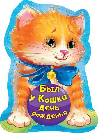 Н. Пикулева - Был у кошки день рожденья обложка книги