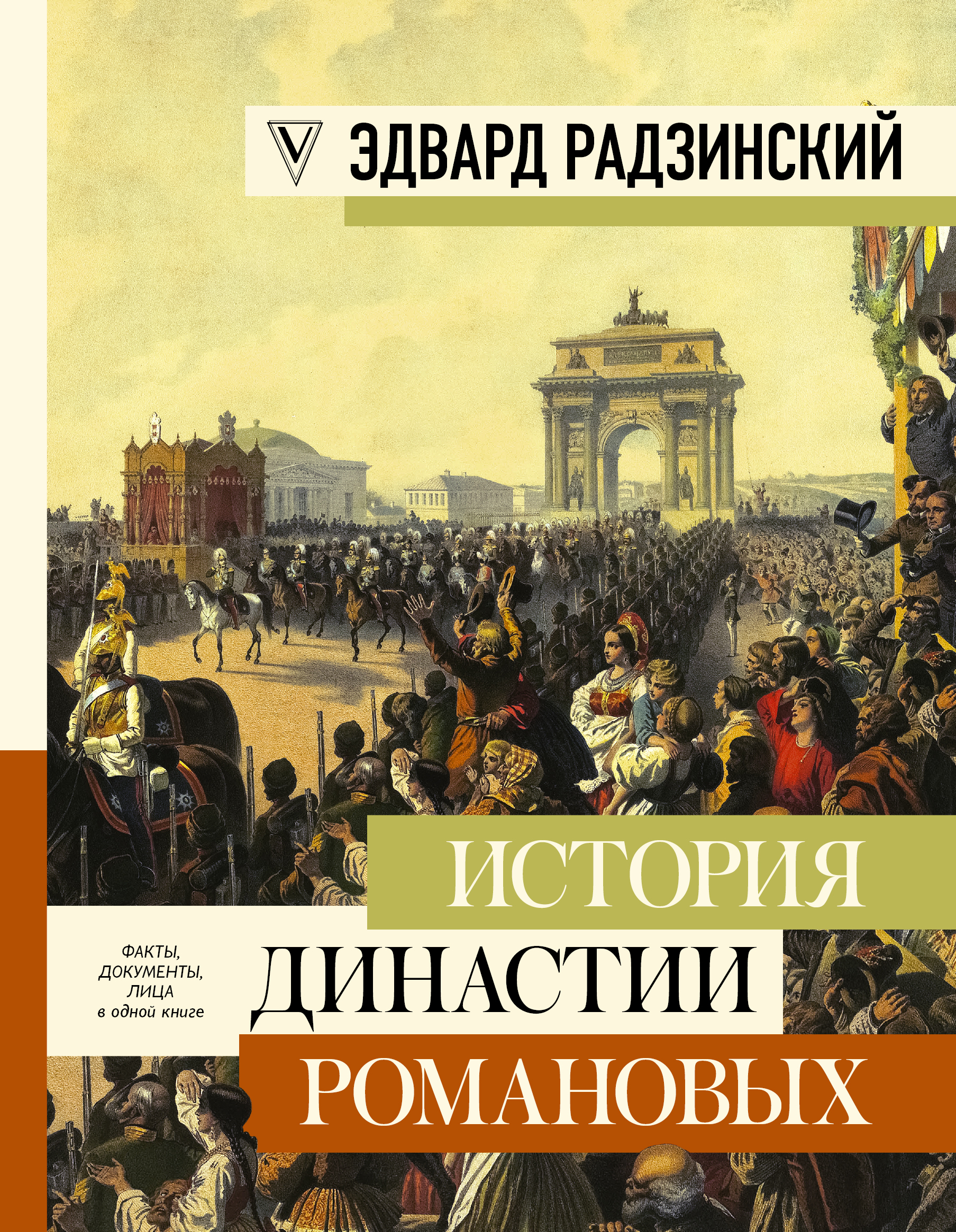 Радзинский Э.С. История династии Романовых