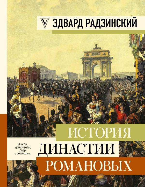 История династии Романовых. Радзинский Эдвард Станиславович