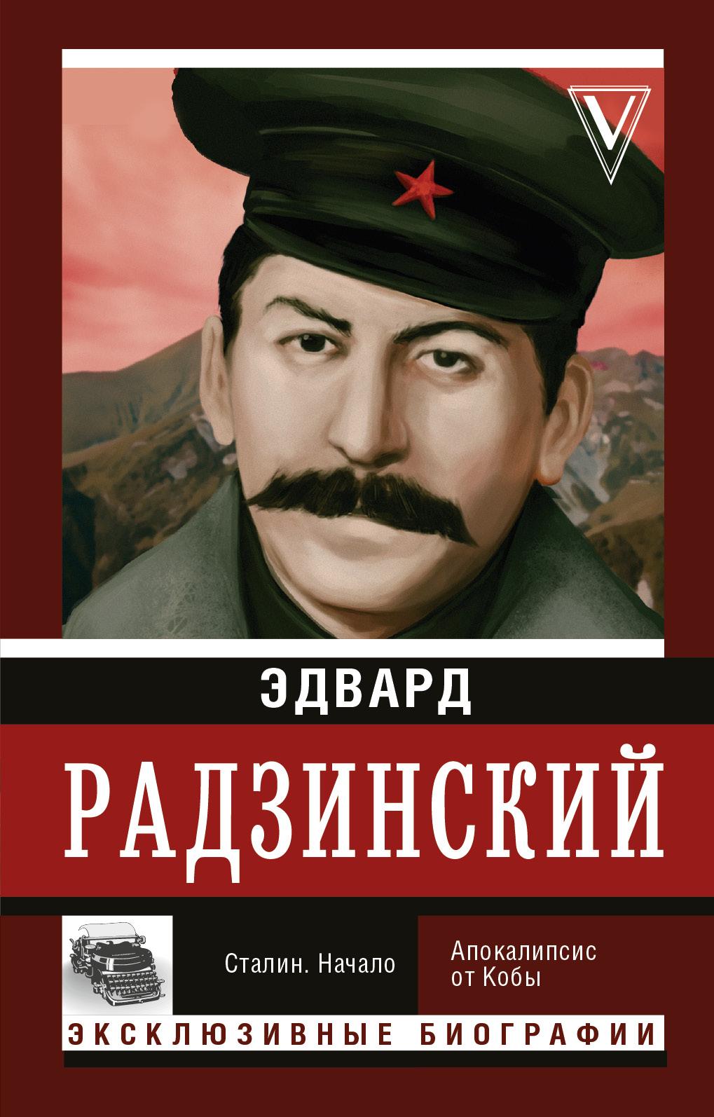 Сталин. Начало