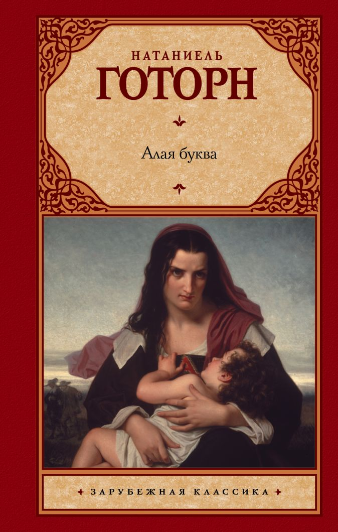 Натаниель Готорн - Алая буква обложка книги