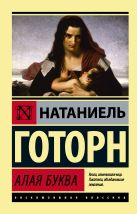 Натаниель Готорн - Алая буква' обложка книги