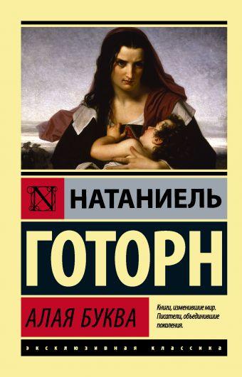 Алая буква Натаниель Готорн