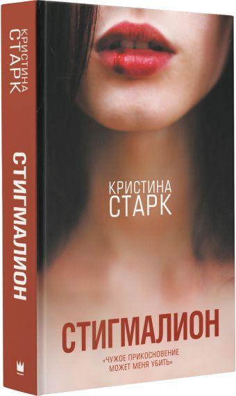 Стигмалион Кристина Старк