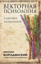 Михаил Бородянский - Векторная психология. 8 цветных психотипов' обложка книги