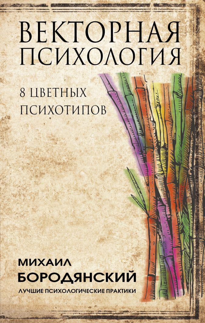 Михаил Бородянский - Векторная психология. 8 цветных психотипов обложка книги