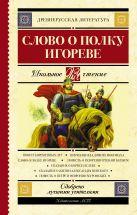 Охотникова В.И. - Слово о полку Игореве' обложка книги