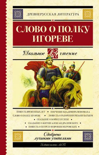 Охотникова В.И. - Слово о полку Игореве обложка книги