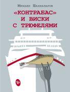 Шахназаров М.С. - Контрабас и виски с трюфелями' обложка книги