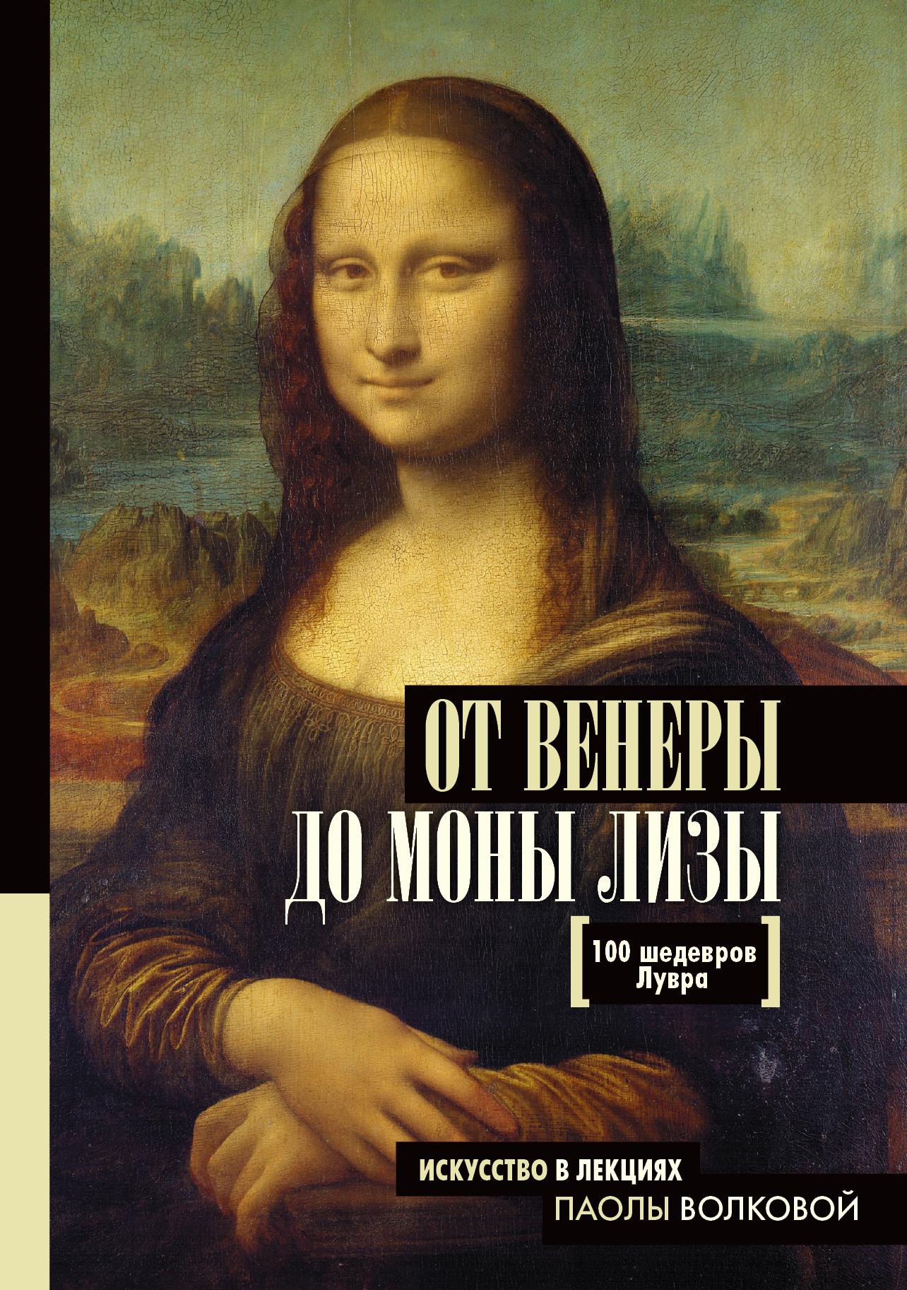 От Венеры до Моны Лизы.100 шедевров Лувра ( Серж Нонте  )
