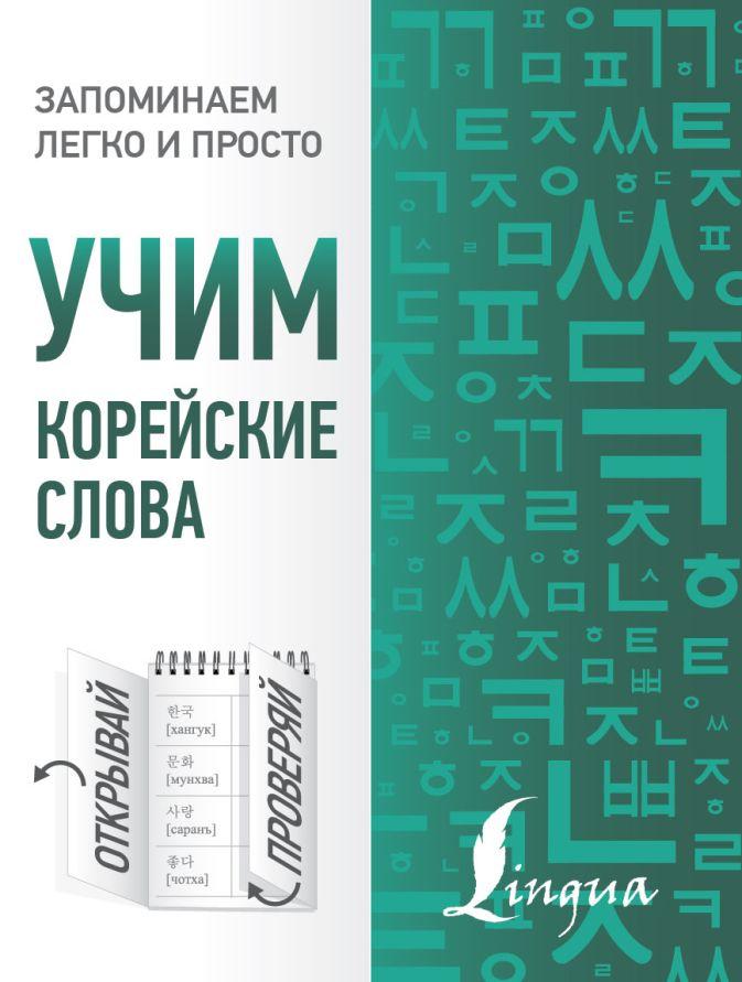 Чун Ин Сун, Погадаева А.В. - Учим корейские слова обложка книги