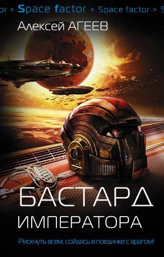 Алексей Агеев - Бастард императора обложка книги