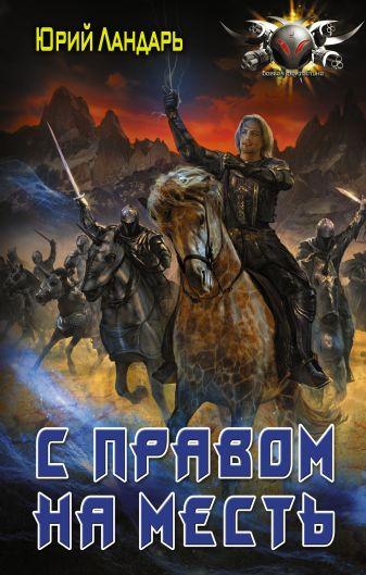 Юрий Ландарь - С правом на месть обложка книги