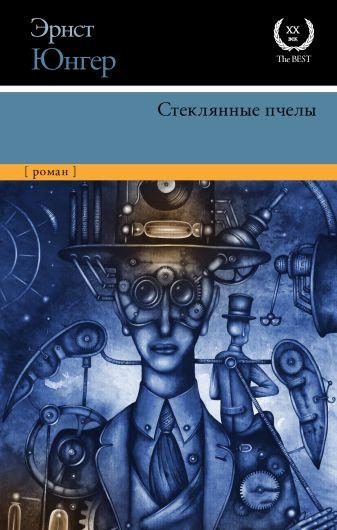 Эрнст Юнгер - Стеклянные пчелы обложка книги