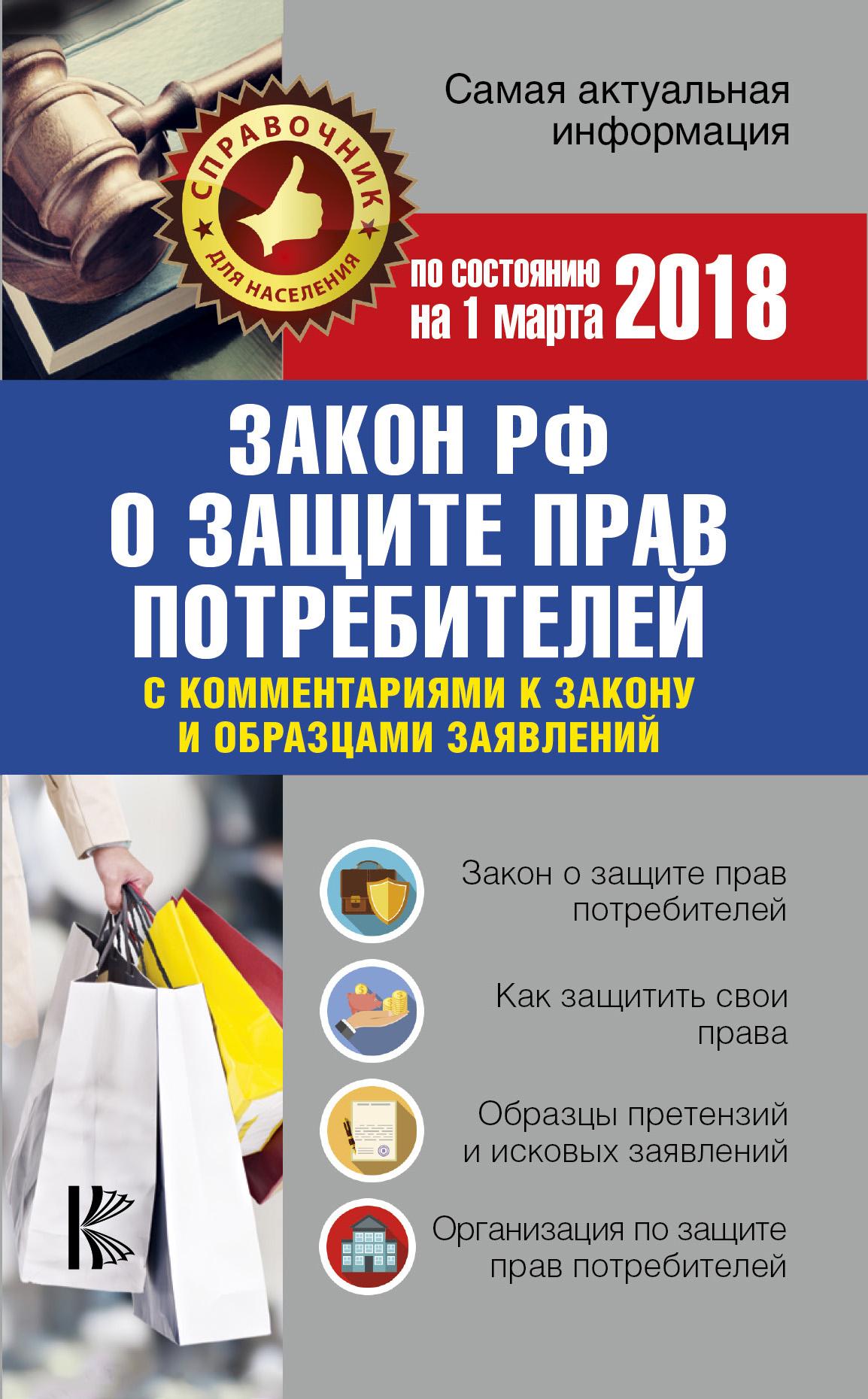 Закон РФ О защите прав потребителей с комментариями к закону и образцами заявлений на 01. 03. 2018 год