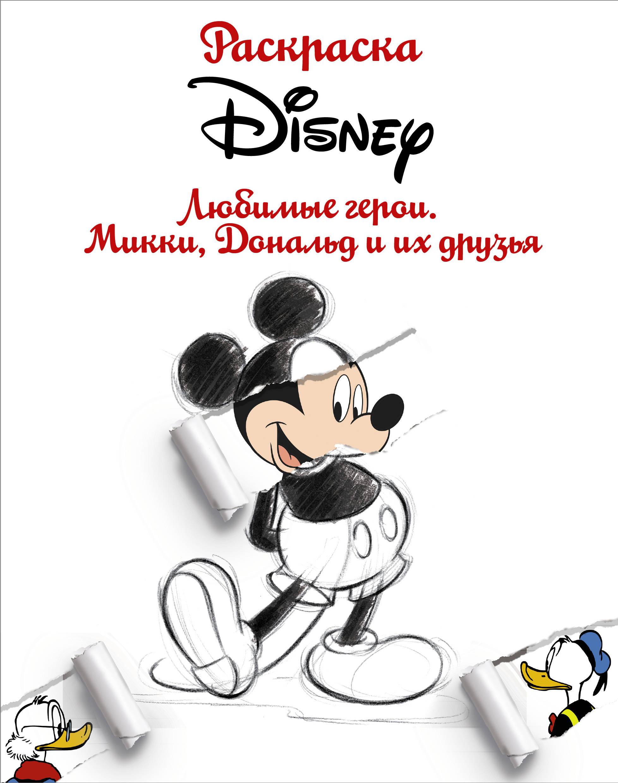 . Раскраска. Disney. Любимые герои. Микки, Дональд и их друзья disney мыльные пузыри ты супер микки маус и его друзья цвет желтый