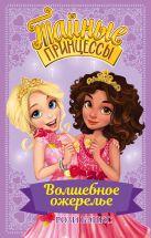 Бэнкс Рози - Тайные принцессы. Волшебное ожерелье' обложка книги
