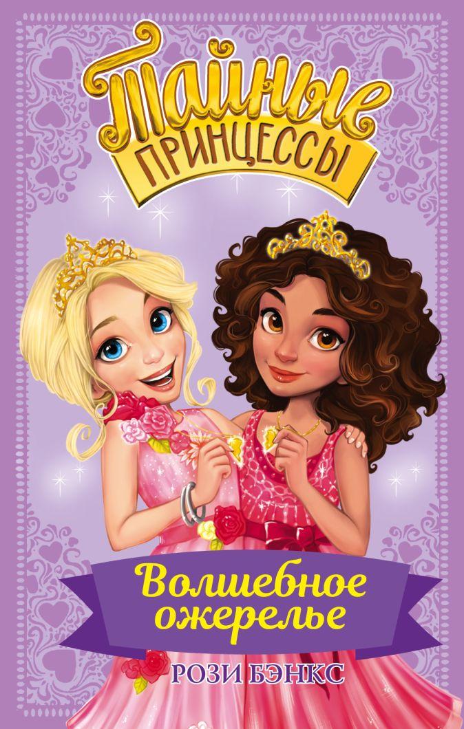 Рози Бэнкс - Тайные принцессы. Волшебное ожерелье обложка книги