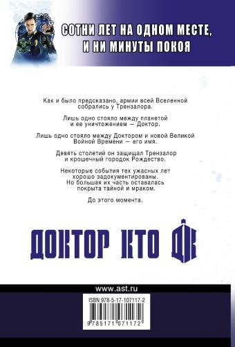 Доктор Кто. Сказания Трензалора Джастин Ричардс, Джордж Манн, Пол Финч, Марк Моррис