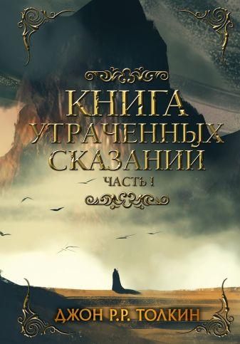 Толкин Д.Р. - Книга утраченных сказаний. Часть 1 обложка книги