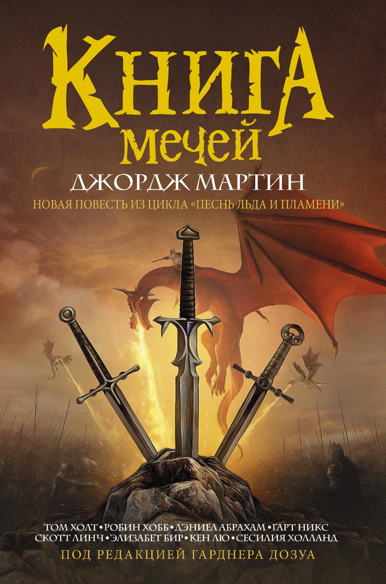 Мартин Джордж Р.Р., Гарднер Дозуа Книга мечей мартин дж буря мечей