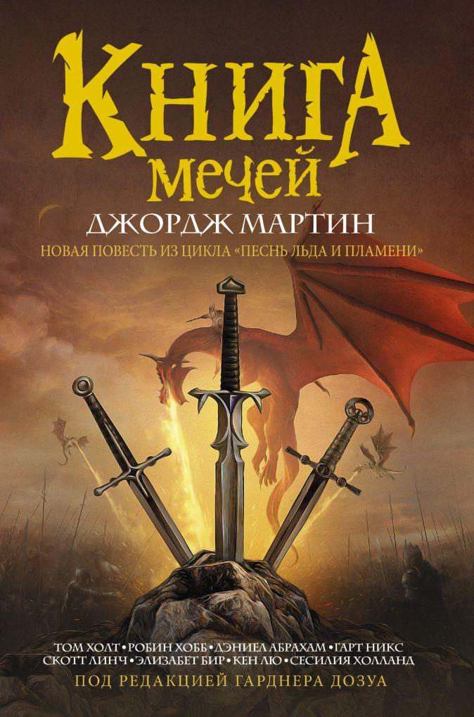 Джордж Мартин, Гарднер Дозуа - Книга мечей обложка книги